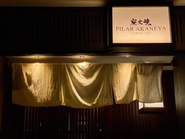 De regreso a Japón. Pilar Akaneya